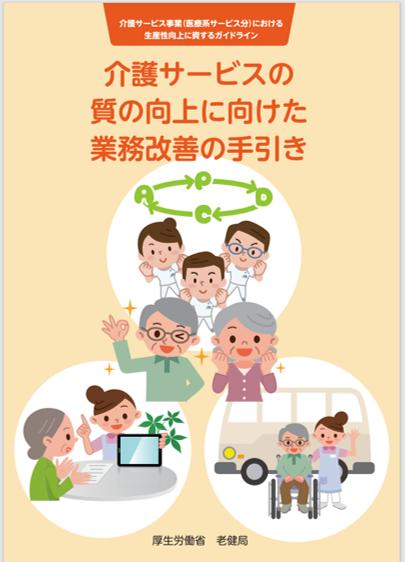 看護小規模多機能 業務改善ガイドライン作成