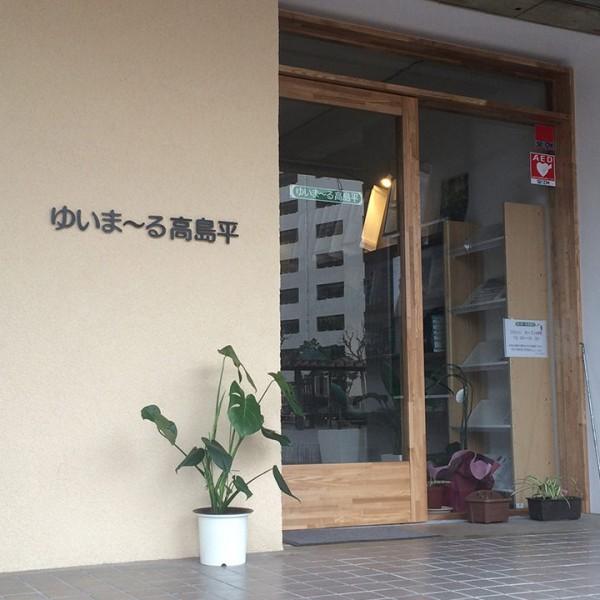 高島平フロント・コミュニティ室